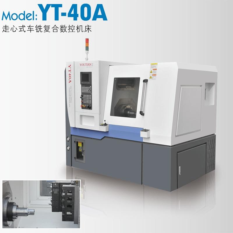 走心式车铣复合数控机床 YT-40A