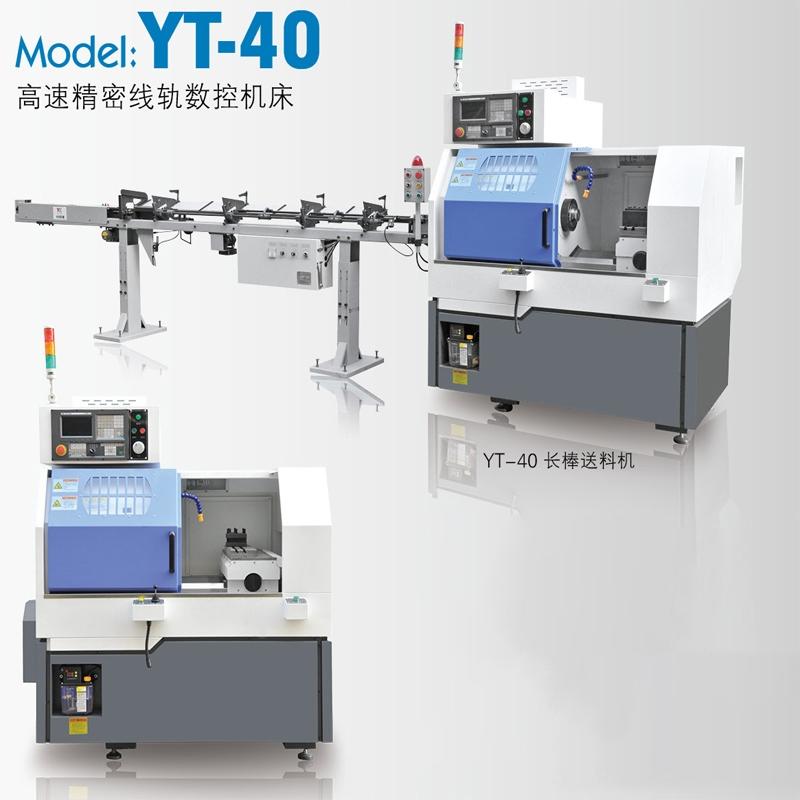 高速精密线轨数控机床 YT-40